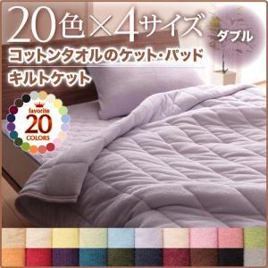 キルトケット ダブル ミルキーイエロー 20色から選べる!365日気持ちいい!コットンタオルキルトケット