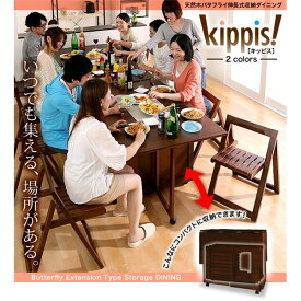 ダイニングセット 3点セット【kippis!】ナチュラル 天然木バタフライ伸長式収納ダイニング【kippis!】キッピス【代引不可】