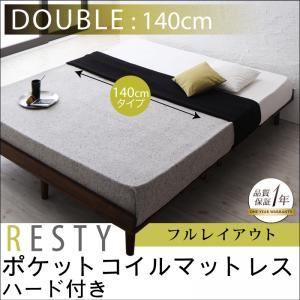 すのこベッド ダブル【Resty】【ポケットコイルマットレス:ハード付き:幅140cm:フルレイアウト】 ダークブラウン デザインすのこベッド【Resty】リスティー【代引不可】