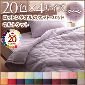 キルトケット クイーン ミルキーイエロー 20色から選べる!365日気持ちいい!コットンタオルキルトケット