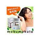 【植物生まれの染毛料】染毛 ヘアトリートメント mokumokuto(もくもくと) 焦茶【代引不可】