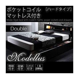 収納ベッド ダブル【Modellus】【ポケットコイルマットレス:ハード付き】 ブラック モダンライト・コンセント収納付きベッド【Modellus】モデラス【代引不可】