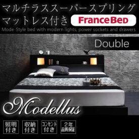 収納ベッド ダブル【Modellus】【マルチラススーパースプリングマットレス付き】 ブラック モダンライト・コンセント収納付きベッド【Modellus】モデラス【代引不可】