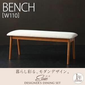 【ベンチのみ】ダイニングベンチ【EASE】サンドベージュ 天然木ブラックチェリー材 北欧デザインダイニング【EASE】イース/ベンチ
