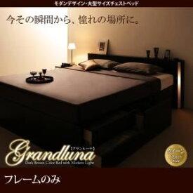 チェストベッド クイーン【Grandluna】【フレームのみ】ダークブラウン モダンデザイン・大型サイズチェストベッド【Grandluna】グランルーナ【代引不可】