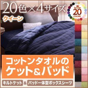 キルトケット・パッド一体型ボックスシーツセット クイーン ミルキーイエロー 20色から選べる!365日気持ちいい!コットンタオルキルトケット&パッド一体型ボックスシーツ