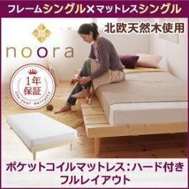 ベッド シングル【Noora】【ポケットコイルマットレス:ハード付き:シングル:フルレイアウト】 ホワイト 北欧デザインベッド【Noora】ノーラ【代引不可】
