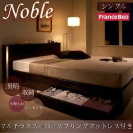 収納ベッド シングル【Noble】【マルチラススーパースプリングマットレス付き】 ダークブラウン モダンライト・コンセント付き収納ベッド【Noble】ノーブル【代引不可】