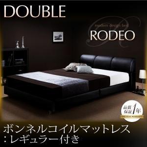 ベッド ダブル【RODEO】【ボンネルコイルマットレス:レギュラー付き】 ブラック 【マットレス】アイボリー モダンデザインベッド【RODEO】ロデオ【代引不可】