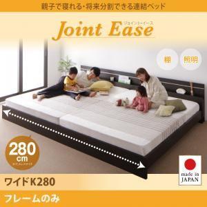 連結ベッド ワイドキング280【JointEase】【フレームのみ】ホワイト 親子で寝られる・将来分割できる連結ベッド【JointEase】ジョイント・イース【代引不可】