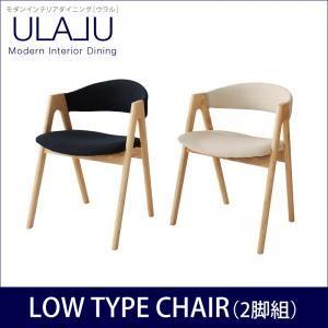 【テーブルなし】チェア【ULALU】アイボリー モダンインテリアダイニング【ULALU】ウラル ロータイプチェア