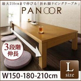 【単品】テーブル Lサイズ(幅150-210cm)【ナチュラル】 3段階伸長式!天然木折れ脚エクステンションリビングテーブル【PANOOR】パノール【代引不可】