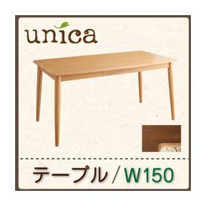 【単品】ダイニングテーブル 幅150cm ナチュラル 天然木タモ無垢材ダイニング【unica】ユニカ【代引不可】