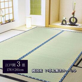 純国産/日本製 糸引織 い草上敷 『岩木』 江戸間3畳(約176×261cm)