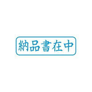 (業務用5セット) シヤチハタ Xスタンパー/ビジネス用スタンプ 【納品書在中/横】 藍 XBN-012H3
