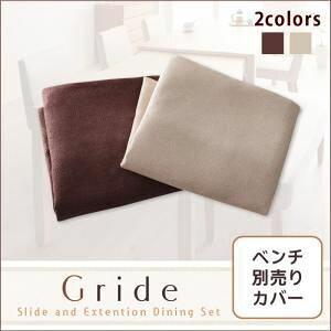 【本体別売】ベンチカバー【Gride】アイボリー スライド伸縮テーブルダイニング【Gride】グライド ベンチ別売りカバー