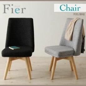 【テーブルなし】チェア2脚セット ダークグレー 【Fier】 北欧デザインエクステンションダイニング 【Fier】フィーア