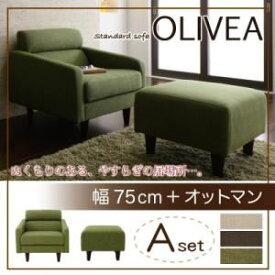 ソファーセット Aセット【OLIVEA】幅75cm+オットマン ベージュ スタンダードソファ【OLIVEA】オリヴィア