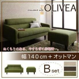 ソファーセット Bセット【OLIVEA】幅140cm+オットマン ベージュ スタンダードソファ【OLIVEA】オリヴィア