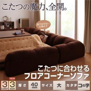 ソファー 40mm厚 ブラウン コの字タイプ 大 こたつに合わせるフロアコーナーソファ【代引不可】