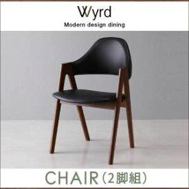【テーブルなし】チェア2脚セット ホワイト 【Wyrd】 天然木ウォールナットモダンデザインダイニング 【Wyrd】ヴィールド