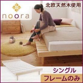 ベッド シングル【Noora】【フレームのみ】 ナチュラル 北欧デザインベッド【Noora】ノーラ