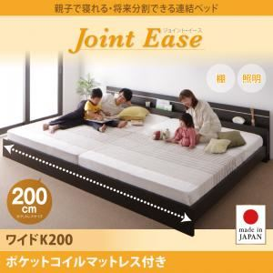 連結ベッド ワイドキング200【JointEase】【ポケットコイルマットレス付き】ホワイト 親子で寝られる・将来分割できる連結ベッド【JointEase】ジョイント・イース【代引不可】