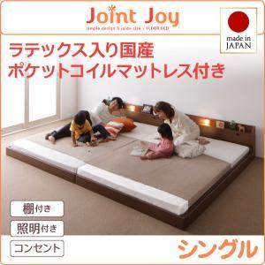 連結ベッド シングル【JointJoy】【天然ラテックス入日本製ポケットコイルマットレス】ホワイト 親子で寝られる棚・照明付き連結ベッド【JointJoy】ジョイント・ジョイ【代引不可】