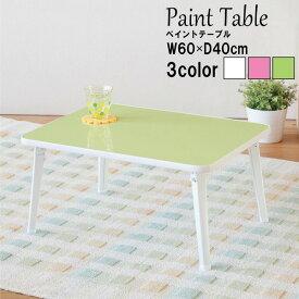 ペイントテーブル(パステルグリーン/緑) 幅60cm 机/折りたたみテーブル/ローテーブル/子供/キッズ/パステルカラー/お絵描きテーブル/完成品/NK-6040