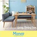 ダイニングセット 3点セット ライトブルー【Manee】 右アームタイプ 北欧デザインリビングダイニングセット【Manee】マニー【代引不可】