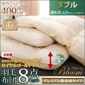 布団8点セット ダブル【Bloom】ブラウン ボリュームタイプ 日本製ウクライナ産グースダウン93% ロイヤルゴールドラベル羽毛布団8点セット 【Bloom】ブルーム