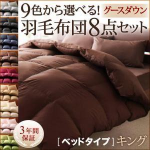布団8点セット キング アイボリー 9色から選べる!羽毛布団 グースタイプ 8点セット【ベッドタイプ】