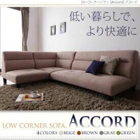 ソファー ブラウン ローコーナーソファ【Accord】アコード【代引不可】