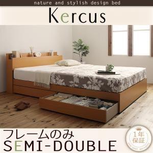 収納ベッド セミダブル【Kercus】【フレームのみ】 ナチュラル 棚・コンセント付き収納ベッド【Kercus】ケークス