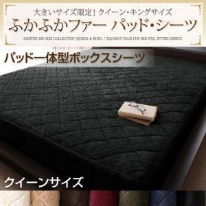 【シーツのみ】パッド一体型ボックスシーツ クイーン オリーブグリーン 大きいサイズ限定!ふかふかファーパッド・シーツ パッド一体型ボックスシーツ