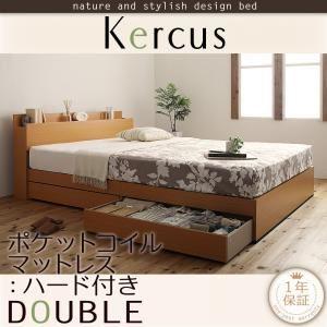 収納ベッド ダブル【Kercus】【ポケットコイルマットレス:ハード付き】 ナチュラル 棚・コンセント付き収納ベッド【Kercus】ケークス