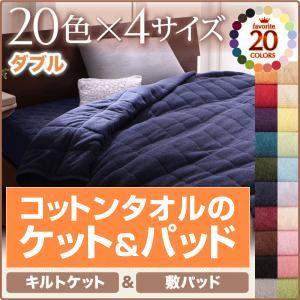キルトケット・敷パッドセット ダブル ミルキーイエロー 20色から選べる!365日気持ちいい!コットンタオルキルトケット&敷パッド