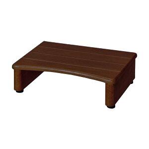天然木玄関台(踏み台) 【1: 幅45cm】 木製 アジャスター付きダークブラウン