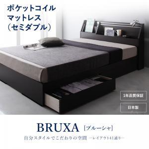 収納ベッド セミダブル【BRUXA】【ポケットコイルマットレス】 ホワイト 可動棚付きヘッドボード・収納ベッド 【BRUXA】ブルーシャ【代引不可】