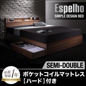 収納ベッド セミダブル【Espelho】【ポケットコイルマットレス:ハード付き】 ウォルナットブラウン ウォルナット柄/棚・コンセント付き収納ベッド【Espelho】エスペリオ