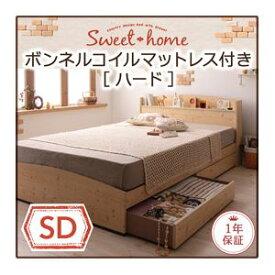 収納ベッド セミダブル【Sweet home】【ボンネルコイルマットレス:ハード付き】 ホワイト カントリーデザインのコンセント付き収納ベッド【Sweet home】スイートホーム