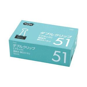 (まとめ) TANOSEE ダブルクリップ 超特大 口幅51mm ブラック 1セット(100個:10個×10箱) 【×2セット】