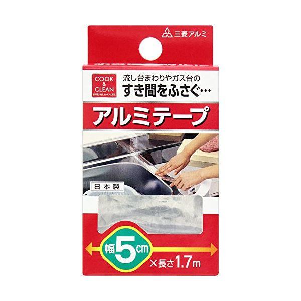 三菱 台所用アルミテープ5cm×1.7m 日本製 75520 【10個セット】 30-767