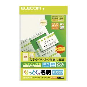 (まとめ)エレコム なっとく名刺(厚口・上質紙・アイボリー) MT-JMN2IV【×10セット】