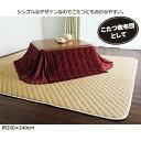ふっくら5層構造断熱ラグマット 【正方形 180cm×180cm】 厚み約28mm ホットカーペットカバー/床暖房対応 ベージュ