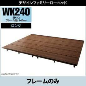 ベッド ワイドキング240(セミダブル×2) ロング丈【フレームのみ】フレームカラー:ウォルナットブラウン デザインすのこファミリーベッド ライラオールソン