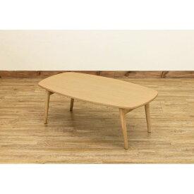木目調折りたたみローテーブル/センターテーブル 【長方形/ナチュラル】 幅90cm 『BONNY』 木製脚 【完成品】【代引不可】