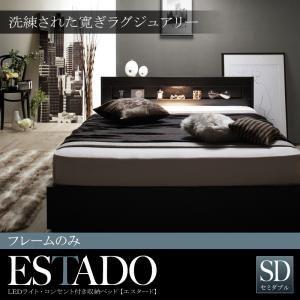 収納ベッド セミダブル【Estado】【フレームのみ】ブラック LEDライト・コンセント付き収納ベッド【Estado】エスタード