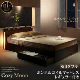 収納ベッド セミダブル【Cozy Moon】【ボンネルコイルマットレス:レギュラー付き】フレームカラー:ブラック マットレスカラー:ブラック スリムモダンライト付き収納ベッド【Cozy Moon】コージームーン