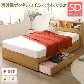 日本製 照明付き 宮付き 収納付きベッド セミダブル(ボンネルコイルマットレス付) ナチュラル 『Lafran』 ラフラン